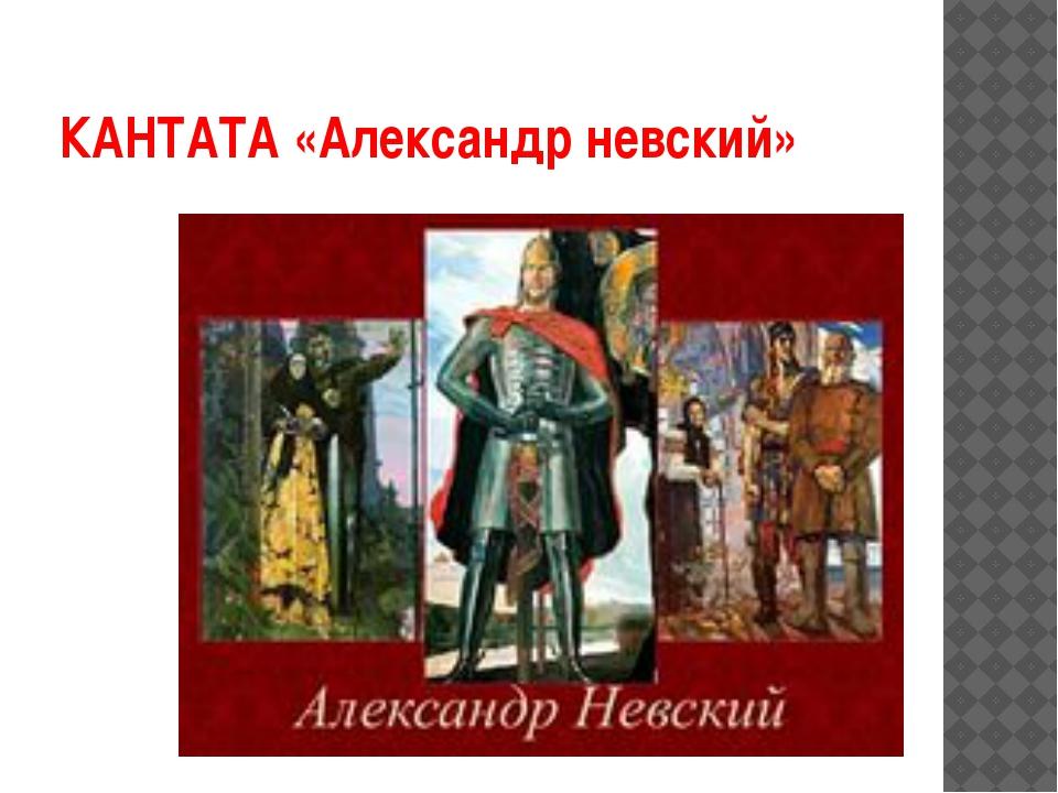 КАНТАТА «Александр невский»