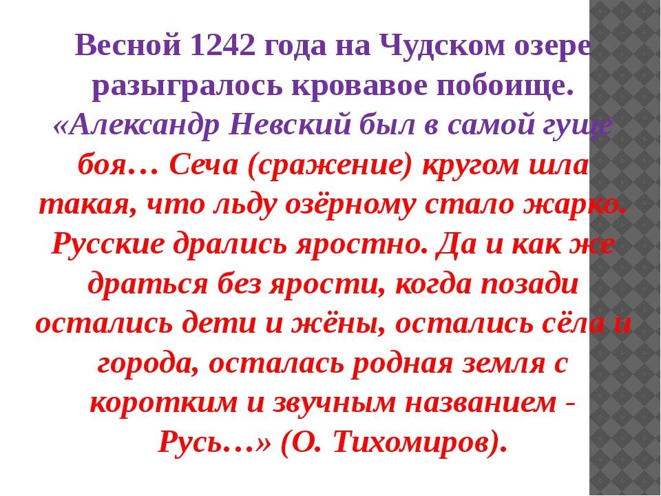 Весной 1242 года на Чудском озере разыгралось кровавое побоище. «Александр Н...
