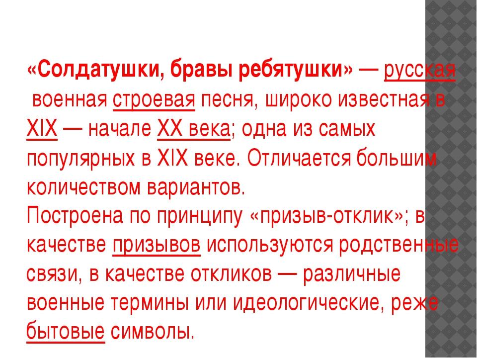 «Солдатушки, бравы ребятушки»—русскаявоеннаястроеваяпесня, широко извест...