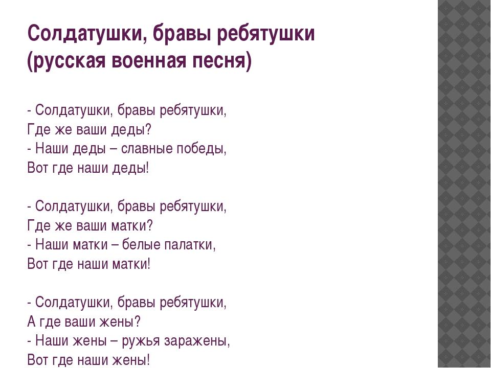 Солдатушки, бравы ребятушки (русская военная песня) - Солдатушки, бравы ребят...