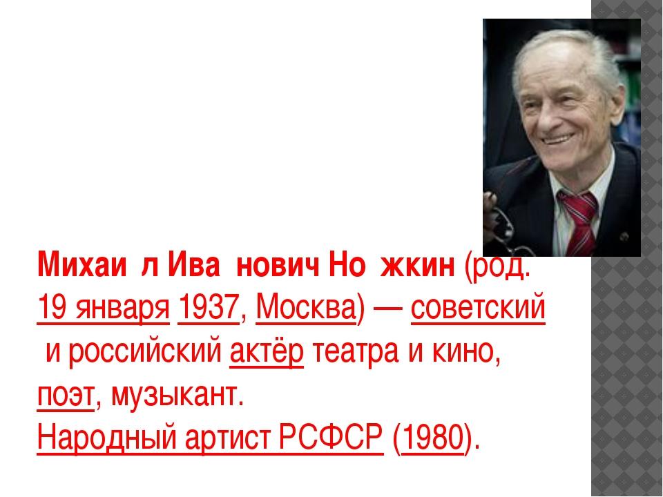 Михаи́л Ива́нович Но́жкин(род.19 января1937,Москва)—советскийи российс...