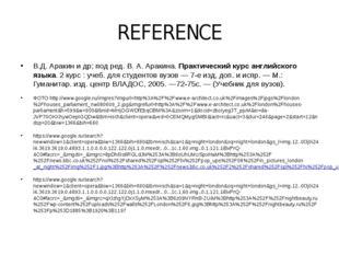 REFERENCE В.Д. Аракин и др; под ред. В. А. Аракина. Практический курс английс