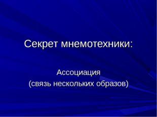Секрет мнемотехники: Ассоциация (связь нескольких образов)