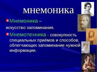 мнемоника Мнемоника – искусство запоминания. Мнемотехника - совокупность спец