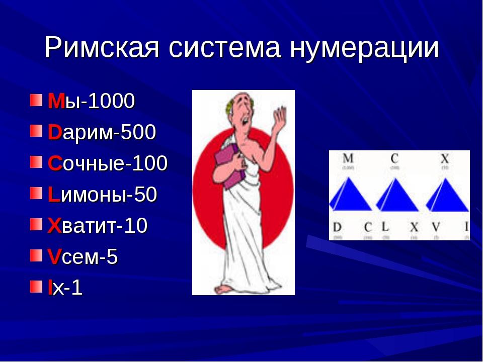 Римская система нумерации Mы-1000 Dарим-500 Cочные-100 Lимоны-50 Xватит-10 Vс...