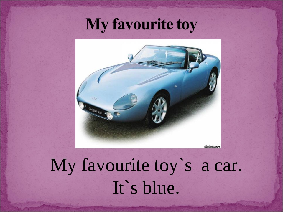 My favourite toy`s a car. It`s blue.