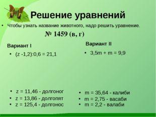 Решение уравнений Вариант I Чтобы узнать название животного, надо решить урав