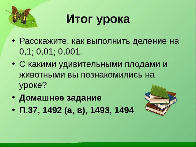 Итог урока Расскажите, как выполнить деление на 0,1; 0,01; 0,001. С какими уд...