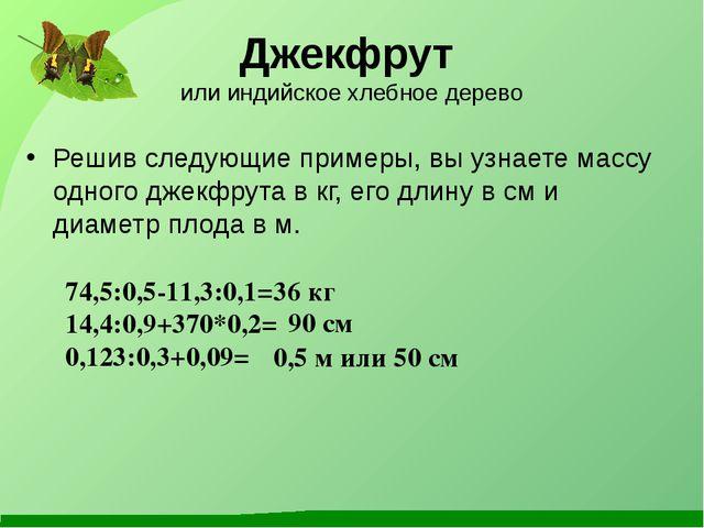 Джекфрут или индийское хлебное дерево Решив следующие примеры, вы узнаете мас...