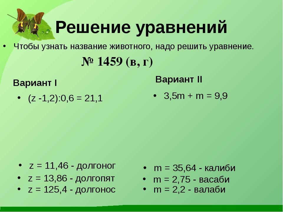 Решение уравнений Вариант I Чтобы узнать название животного, надо решить урав...