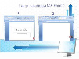 Қайси таъсвирда MS Word ? 2 1