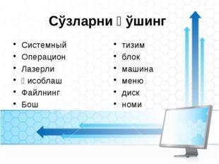 Сўзларни қўшинг Системный Операцион Лазерли Ҳисоблаш Файлнинг Бош тизим блок