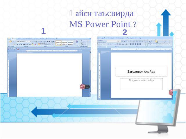 Қайси таъсвирда MS Power Point ? 2 1