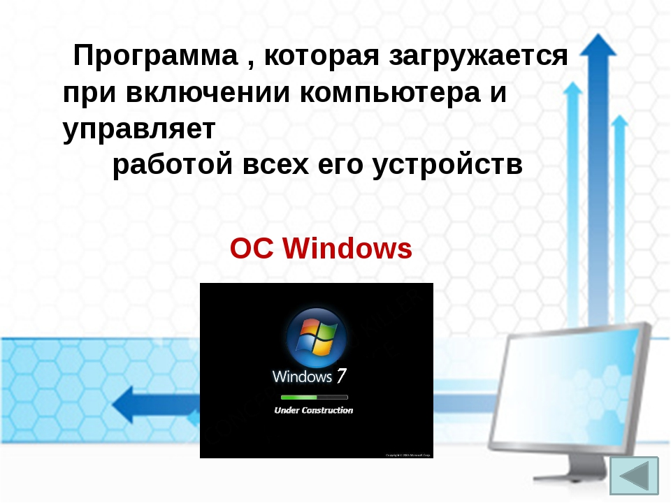 Программа , которая загружается при включении компьютера и управляет работой...