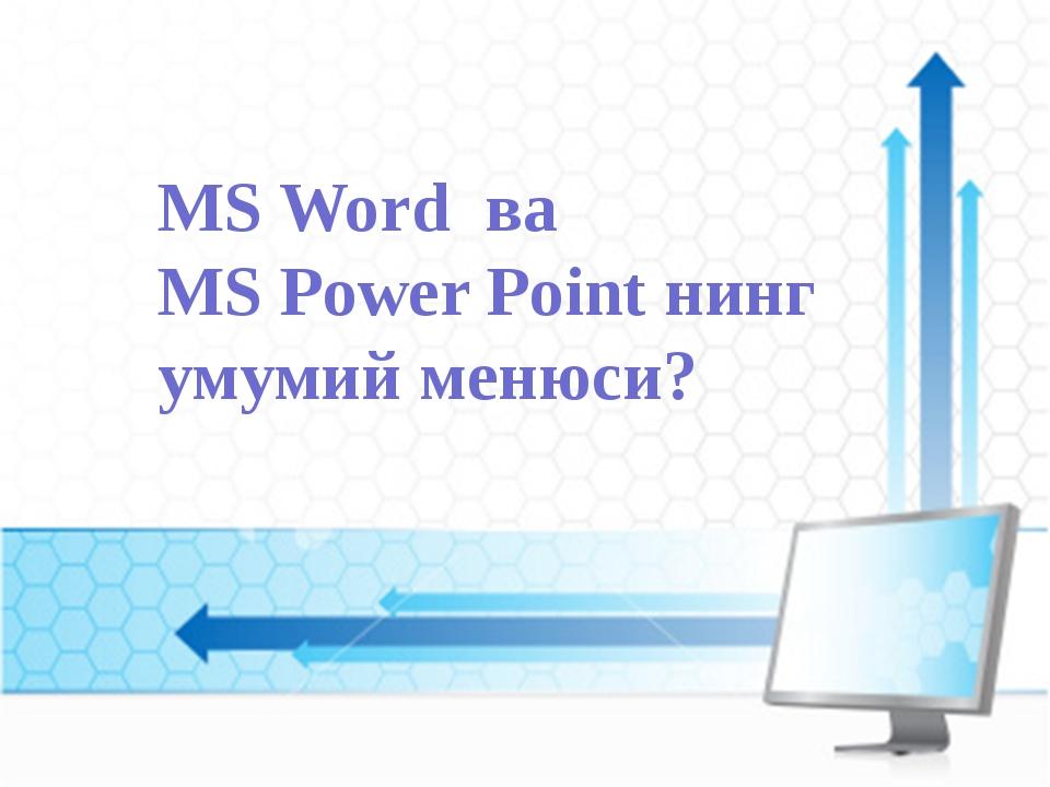 MS Word ва MS Power Point нинг умумий менюси?