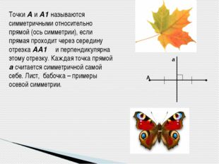 Точки А и А1 называются симметричными относительно прямой (ось симметрии), ес