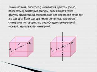 Точка (прямая, плоскость) называется центром (осью, плоскостью) симметрии фиг
