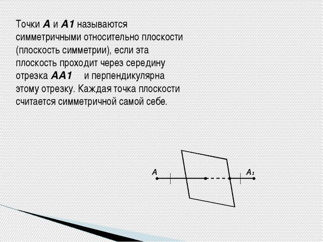 Точки А и А1 называются симметричными относительно плоскости (плоскость симме...