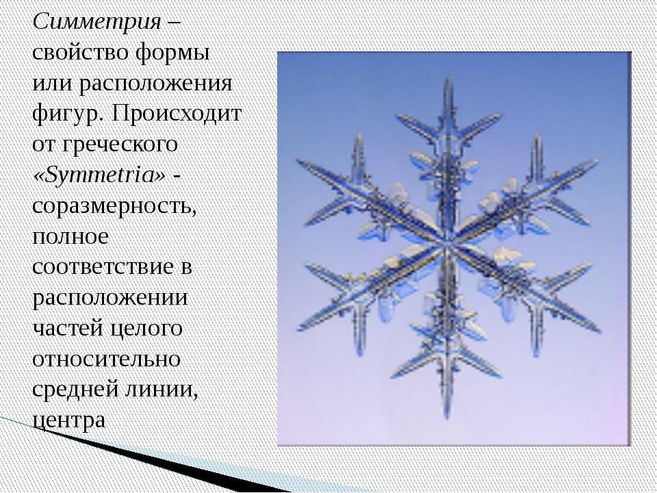 Симметрия – свойство формы или расположения фигур. Происходит от греческого «...