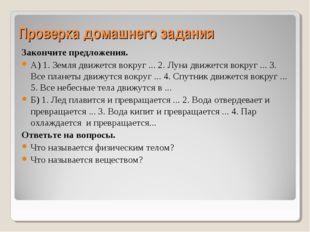 Проверка домашнего задания Закончите предложения. А) 1. Земля движется вокруг
