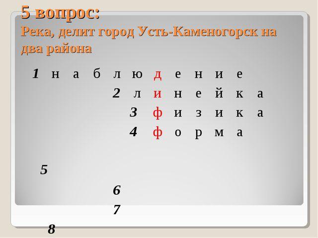 5 вопрос: Река, делит город Усть-Каменогорск на два района 1наблюден...