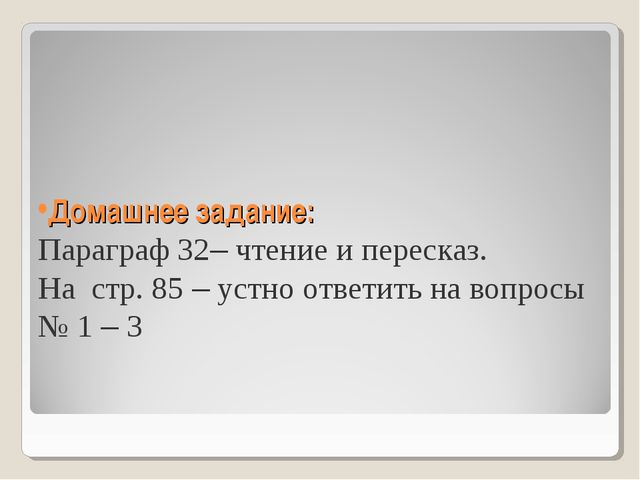 Домашнее задание: Параграф 32– чтение и пересказ. На стр. 85 – устно ответить...