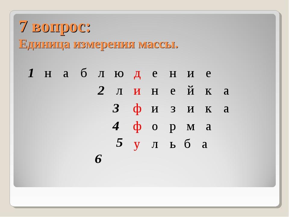 7 вопрос: Единица измерения массы. 1наблюдение     2лине...