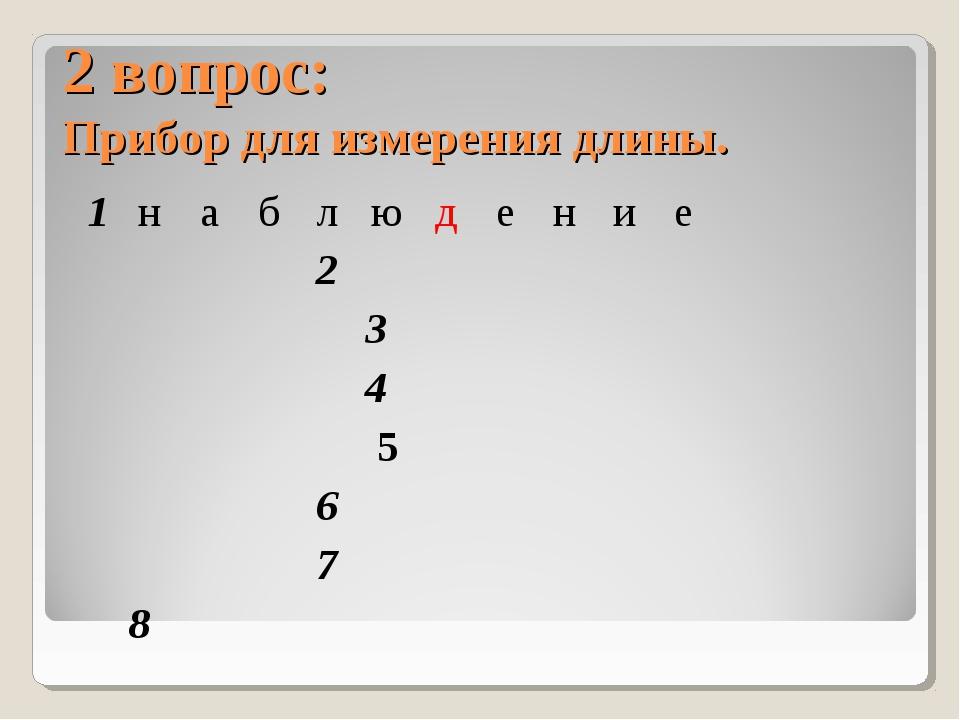 2 вопрос: Прибор для измерения длины. 1наблюдение     2...