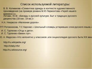 Список используемой литературы: Ю. А. Федосюк «Что непонятно у классиков ,или