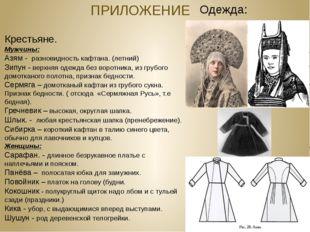 ПРИЛОЖЕНИЕ Одежда: Крестьяне. Мужчины: Азям - разновидность кафтана. (летний)