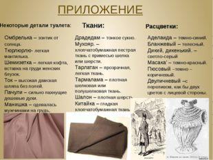 ПРИЛОЖЕНИЕ Некоторые детали туалета: Омбрелька – зонтик от солнца. Тюрлюрлю-
