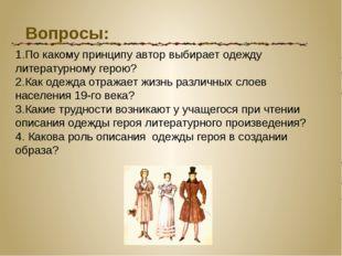 Вопросы: 1.По какому принципу автор выбирает одежду литературному герою? 2.Ка