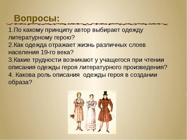 Вопросы: 1.По какому принципу автор выбирает одежду литературному герою? 2.Ка...