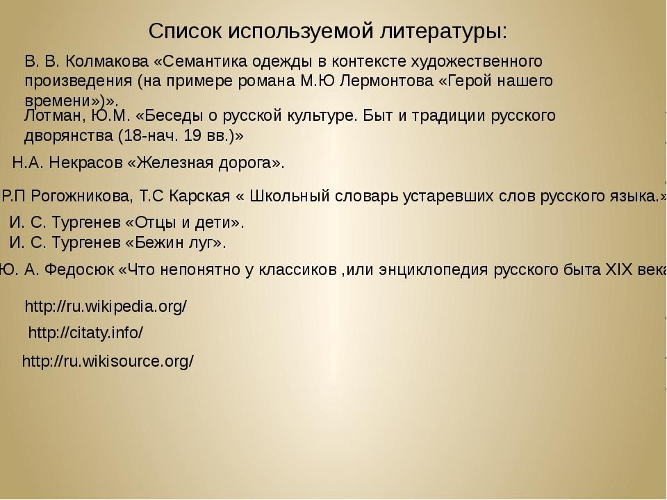 Список используемой литературы: Ю. А. Федосюк «Что непонятно у классиков ,или...