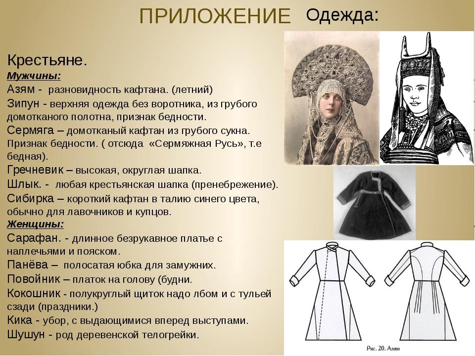 ПРИЛОЖЕНИЕ Одежда: Крестьяне. Мужчины: Азям - разновидность кафтана. (летний)...