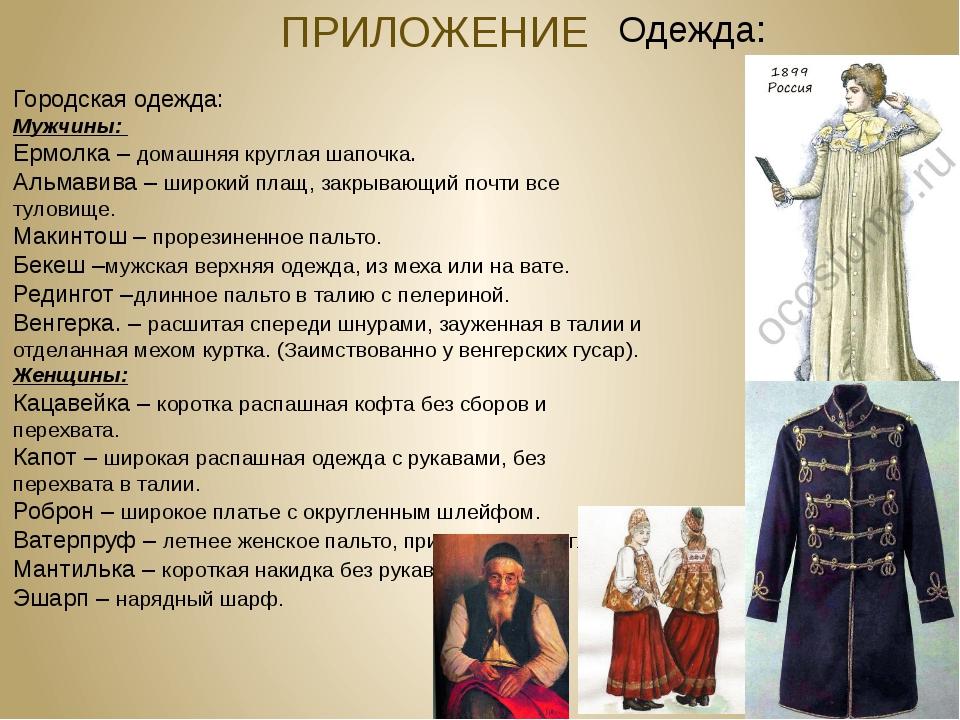 ПРИЛОЖЕНИЕ Одежда: Городская одежда: Мужчины: Ермолка – домашняя круглая шапо...