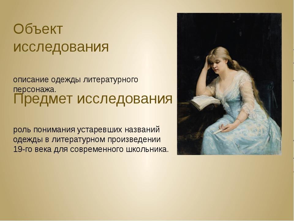Объект исследования описание одежды литературного персонажа. Предмет исследов...
