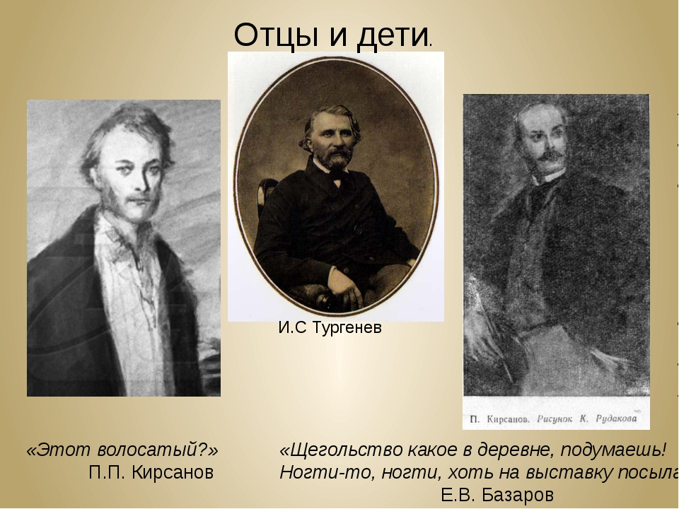 И.С Тургенев «Этот волосатый?» П.П. Кирсанов «Щегольство какое в деревне, под...