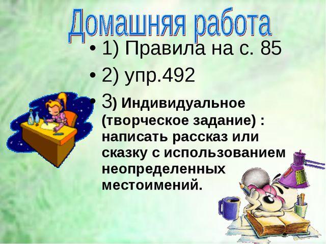 1) Правила на с. 85 2) упр.492 3) Индивидуальное (творческое задание) : напис...