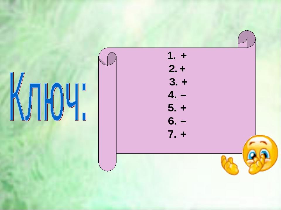 + + 3. + 4. – 5. + 6. – 7. +