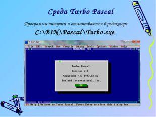 Среда Turbo Pascal Программы пишутся и отлаживаются в редакторе С:\BIN\Pascal