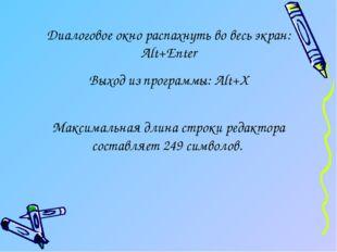 Диалоговое окно распахнуть во весь экран: Alt+Enter Выход из программы: Alt+X