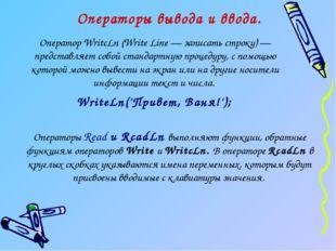 Операторы вывода и ввода. Оператор WritcLn (Write Line — записать строку) — п