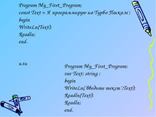 Program My_First_Program; const Text = 'Я программирую на Турбо Паскале'; beg