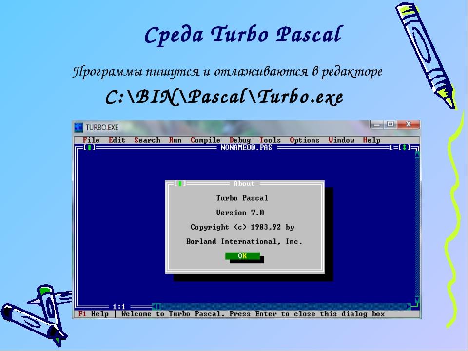 Среда Turbo Pascal Программы пишутся и отлаживаются в редакторе С:\BIN\Pascal...