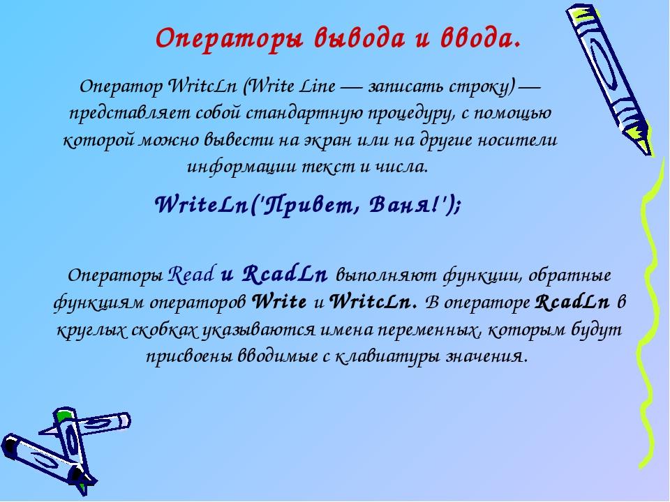 Операторы вывода и ввода. Оператор WritcLn (Write Line — записать строку) — п...