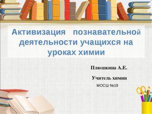 Активизация познавательной деятельности учащихся на уроках химии Плюшкина А.Е