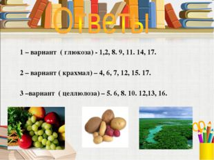 1 – вариант ( глюкоза) - 1,2, 8. 9, 11. 14, 17. 2 – вариант ( крахмал) – 4, 6