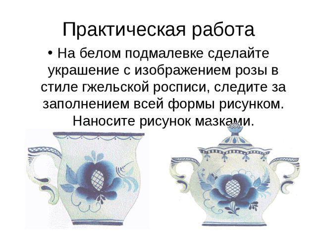 Практическая работа На белом подмалевке сделайте украшение с изображением роз...