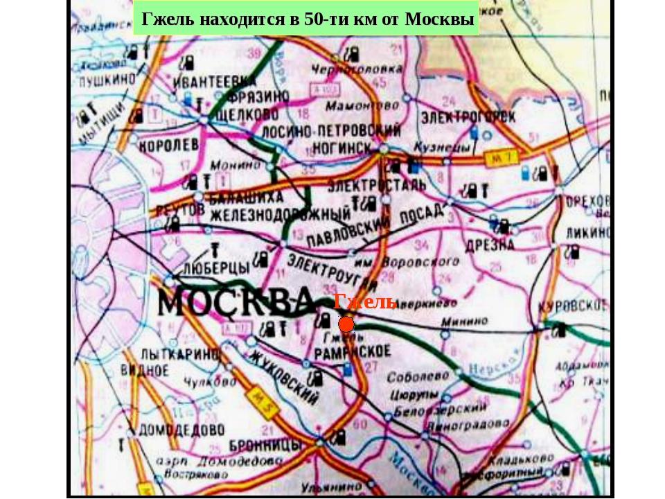 Гжель Гжель находится в 50-ти км от Москвы